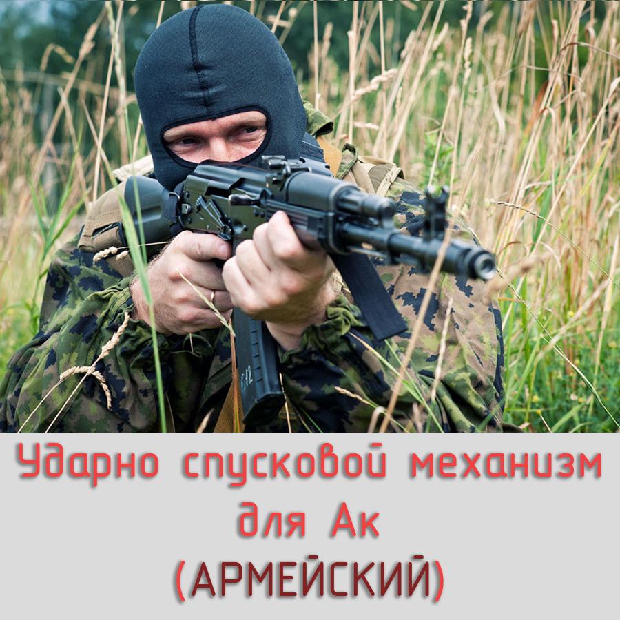 ак_армейский