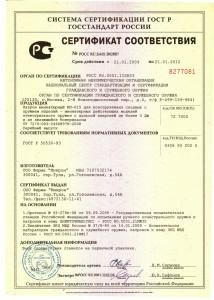 Сертификат соответствия патрона для миниатюрного стрелкового оружия