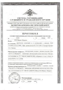 Протокол соответствия криминалистическим требованиям миниатюрного стрелкового оружия