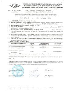 Протокол соответствия на патроны для миниатюрного стрелкового оружия
