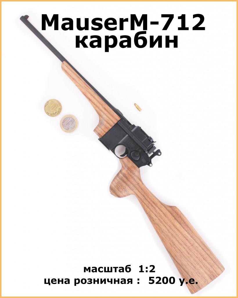 MauserMKye