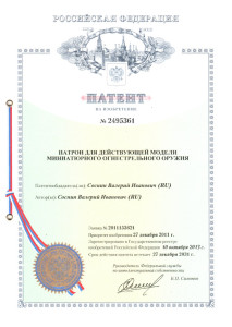 Патент на патрон для действующей модели миниатюрного огнестрельного оружия